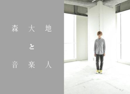 森大地と音楽人 – ゲスト: 照井順政(ハイスイノナサ/siraph/sora tob sakana音楽プロデューサ)