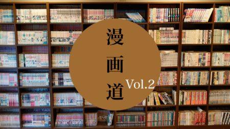 漫画道 vol.2