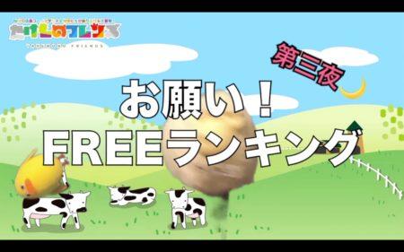 たけものフレンズ4話『お願い!FREEランキング』【第三夜】&【完全版】