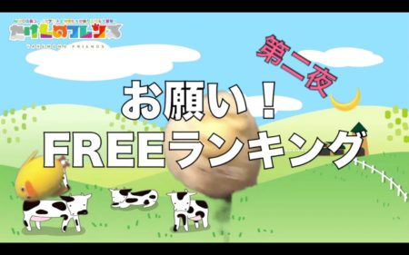 たけものフレンズ3話『お願い!FREEランキング』【第二夜】