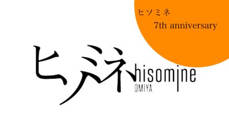ヒソミネ7th anniversary