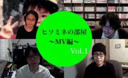 ヒソミネの部屋〜MV編〜Vol.1-2000年以降のロックバンド洋楽編