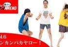 勝手にNEPOMMEND Vol.6 ダンカンバカヤロー!
