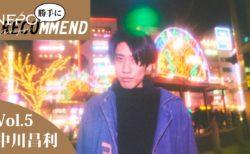 勝手にNEPOMMEND Vol.5 中川昌利
