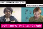 ヒソミネの部屋〜MV編〜Vol.2-2000年以降のロックバンド邦楽編