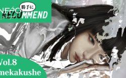 勝手にNEPOMMEND vol.8 mekakushe