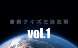 音楽クイズ王決定戦 【第一回】