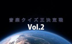音楽音楽クイズ王決定戦 【第二回】