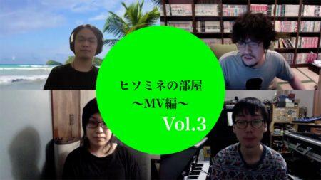 ヒソミネの部屋〜MV編〜Vol.3-エレクトロミュージック編