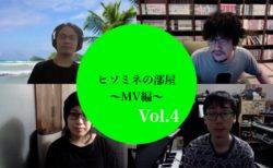 ヒソミネの部屋〜MV編〜Vol.4-ストーリー仕立てのMV洋楽編