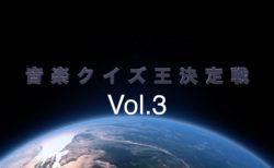音楽クイズ王決定戦 【第三回】