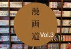 漫画道 Vol.3【大物作家の短編集】