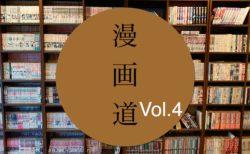 漫画道 Vol.4【今すぐ読めるWEB漫画】