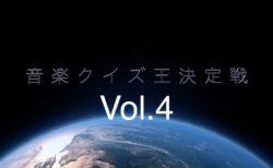 音楽クイズ王決定戦 【第四回】
