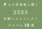 9人の音楽家に聞く 2020年 年間ベストソング/アルバム 10選